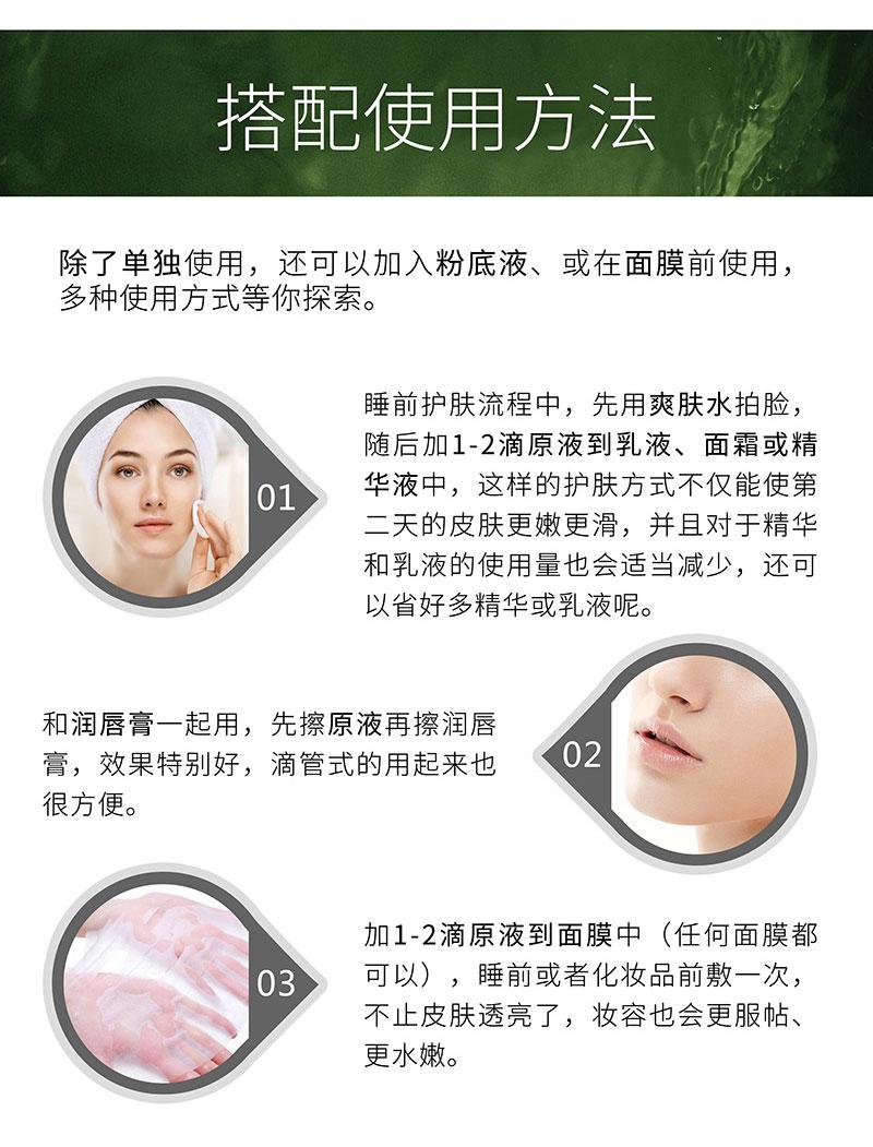 肌底修护原液-详情页2_03.jpg