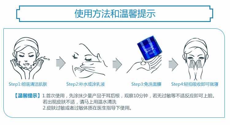 蓝瓶润透补水面膜-详情页201712_07.jpg